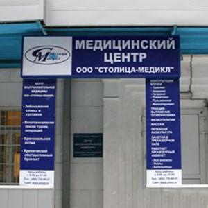 Медицинские центры Лобны