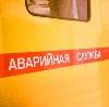 Аварийные службы в Лобне