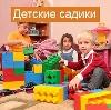 Детские сады в Лобне