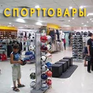 Спортивные магазины Лобны